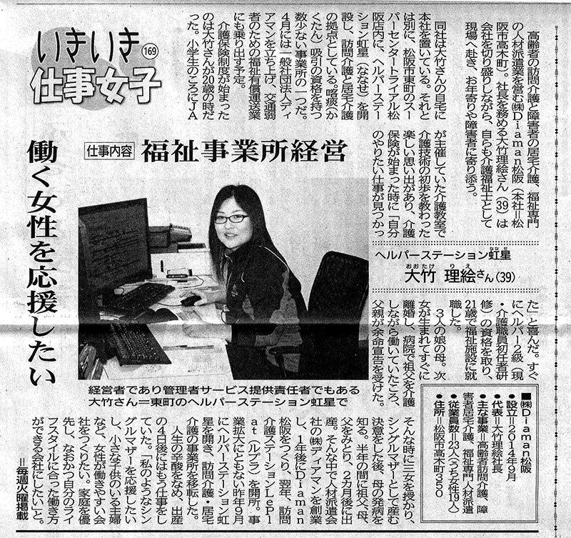 夕刊三重2019年1月9日掲載